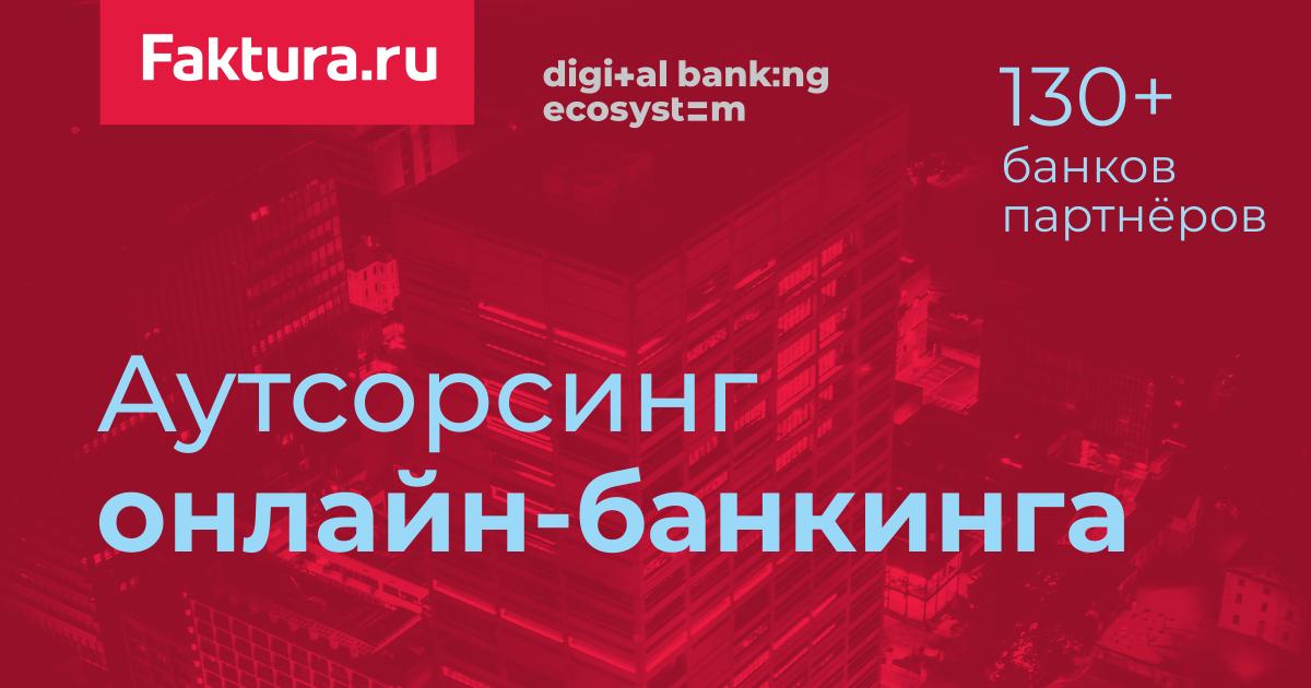 (c) Faktura.ru